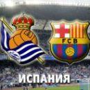 Кубок Испании: Барселона победила Реал Сосьедад благодаря голу Неймара