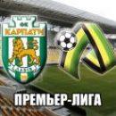 Карпаты — Александрия: смотреть онлайн-видеотрансляцию чемпионата Украины