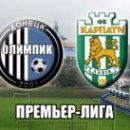Олимпик — Карпаты — 0:0: лучшие моменты матча