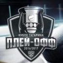 Кубок Гагарина: ЦСКА повел в серии с Локомотивом