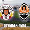 Волынь - Шахтер: смотреть онлайн-видеотрансляцию чемпионата Украины