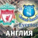 Ливерпуль - Эвертон: смотреть онлайн-видеотрансляцию матча АПЛ