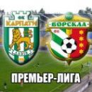 Карпаты — Ворскла: смотреть онлайн-видеотрансляцию чемпионата Украины