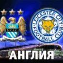 Манчестер Сити — Лестер: смотреть онлайн-видеотрансляцию матча АПЛ