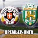 Волынь — Карпаты: смотреть онлайн-видеотрансляцию чемпионата Украины