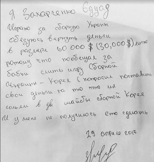 Двое хоккеистов сборной Украины подозреваются в сдаче матча на ЧМ-2017