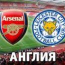Арсенал — Лестер: смотреть онлайн-видеотрансляцию матча АПЛ