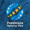 Чемпионат Украины: 4-й тур на ТВ