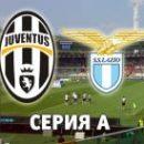 Лацио на последних секундах выиграл у Ювентуса Суперкубок Италии