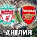 Ливерпуль — Арсенал: смотреть онлайн-видеотрансляцию матча АПЛ