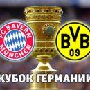 Жеребьевка Кубка Германии: Дортмунд против Баварии уже в 1/8 финала