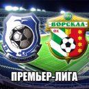Черноморец — Ворскла: смотреть онлайн-видеотрансляцию чемпионата Украины