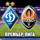 Динамо — Шахтер: смотреть онлайн-видеотрансляцию чемпионата Украины