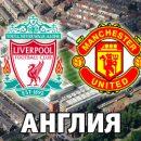 Ливерпуль - Манчестер Юнайтед: смотреть онлайн-видеотрансляцию матча АПЛ