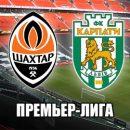 Шахтер - Карпаты: смотреть онлайн-видеотрансляцию чемпионата Украины
