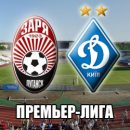 Заря — Динамо: смотреть онлайн-видеотрансляцию чемпионата Украины