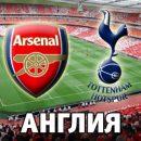 Арсенал - Тоттенхэм: смотреть онлайн-видеотрансляцию матча АПЛ