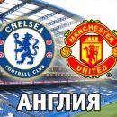 Челси одолел Манчестер Юнайтед: смотреть видео решающего гола