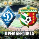 Динамо - Ворскла - 2:1: Обзор матча