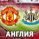 Манчестер Юнайтед с Ибрагимовичем громит Ньюкасл: смотреть голы