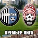Олимпик - Заря - 3:3: Обзор матча