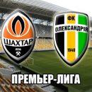 Шахтер - Александрия: смотреть онлайн-видеотрансляцию чемпионата Украины