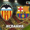 Валенсия — Барселона: смотреть онлайн-видеотрансляцию матча Ла Лиги