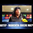 Шахтер — Манчестер Сити: Пятов, Бутко и Шевченко после матча