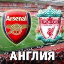 Арсенал — Ливерпуль: смотреть онлайн-видеотрансляцию матча АПЛ
