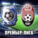 Черноморец — Заря: перед матчем