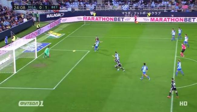 Бетис прервал неудачную серию и оставил Малагу на 19-м месте: смотреть голы