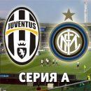 Ювентус - Интер: онлайн-трансляция матча