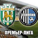Судьба недоигранного матча Карпат и Олимпика решится завтра