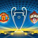 Манчестер Юн - ЦСКА: онлайн-трансляция матча