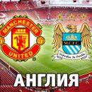 Манчестер Юнайтед — Манчестер Сити: смотреть онлайн-видеотрансляцию матча АПЛ