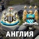 Ньюкасл — Манчестер Сити: смотреть онлайн-видеотрансляцию матча АПЛ