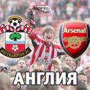Саутгемптон — Арсенал — 1:1: Обзор матча