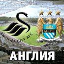 Зинченко поучаствовал в рекордной победе Манчестер Сити над Суонси: смотреть голы