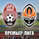 Заря — Шахтер: смотреть онлайн-видеотрансляцию чемпионата Украины